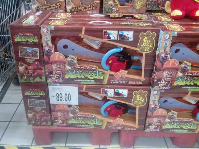 toy chainsaws
